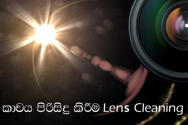 කැමරා කාචය පිරිසිදු කිරීම. Lens Cleaning. - Read Photos