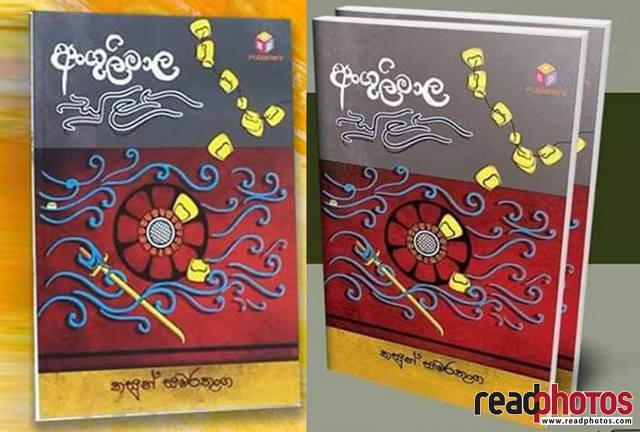 Angulimala Sulaga book launch
