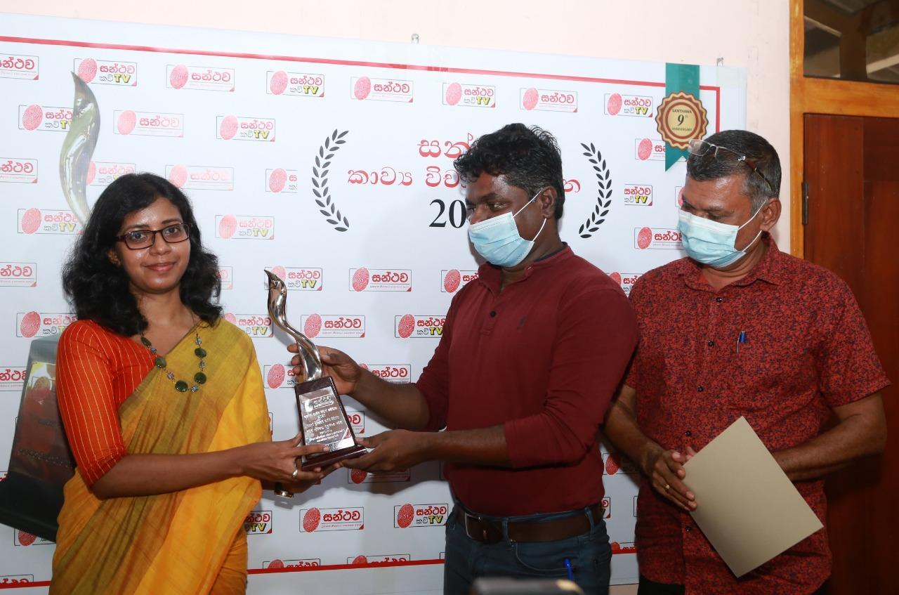 Santhawa Kawya Sammana Ulela Awarding Ceremony 2020