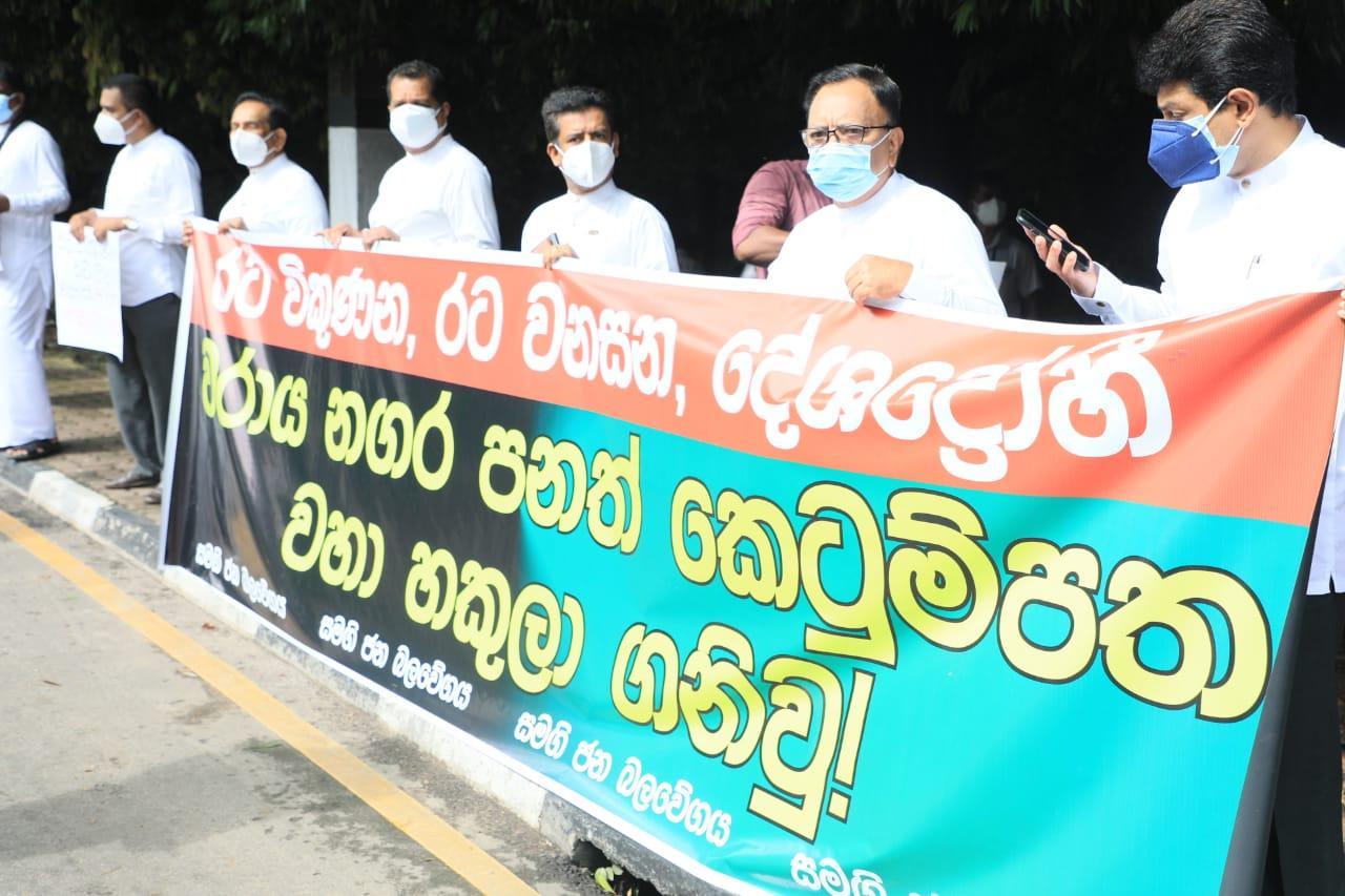 UNP Protest against Port City Bill